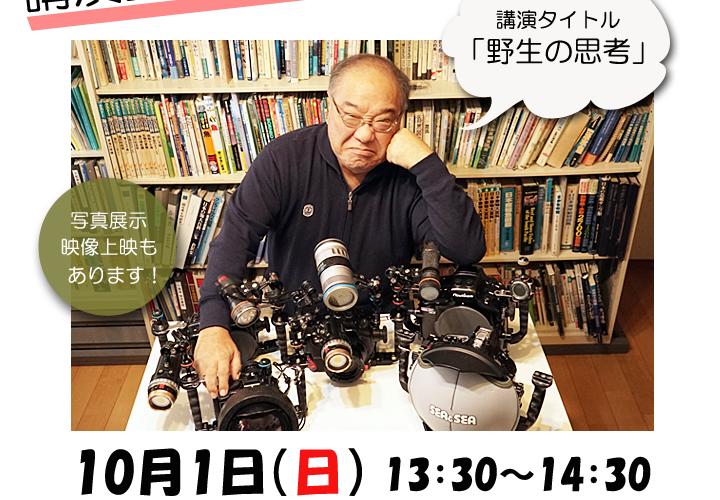 水中写真家 中村宏冶さん講演会&上映会