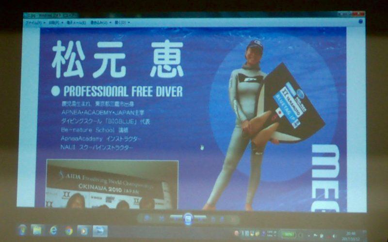 セミナー「スキンダイビング・フリーダイビングの世界」