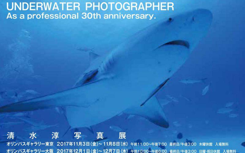 清水淳写真展『UNDERWATER PHOTOGRAPHER』