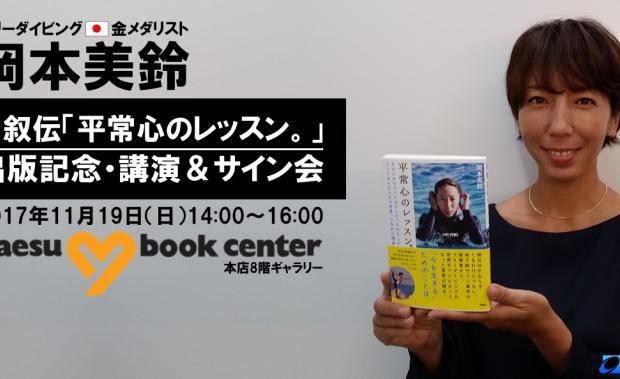 岡本美鈴選手 講演&サイン会を開催