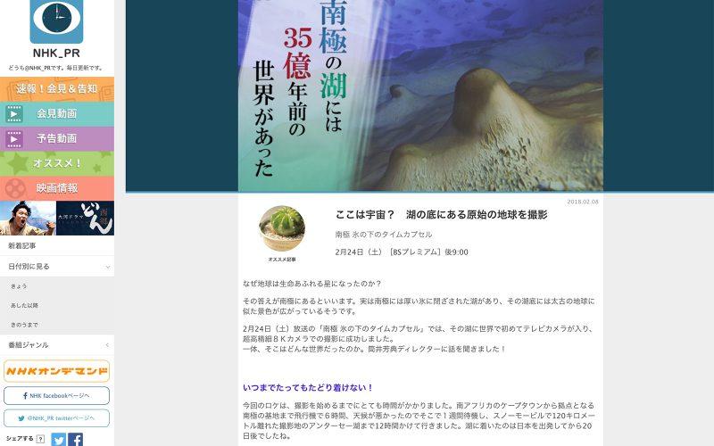 『南極 氷の下のタイムカプセル』NHK BSプレミアム