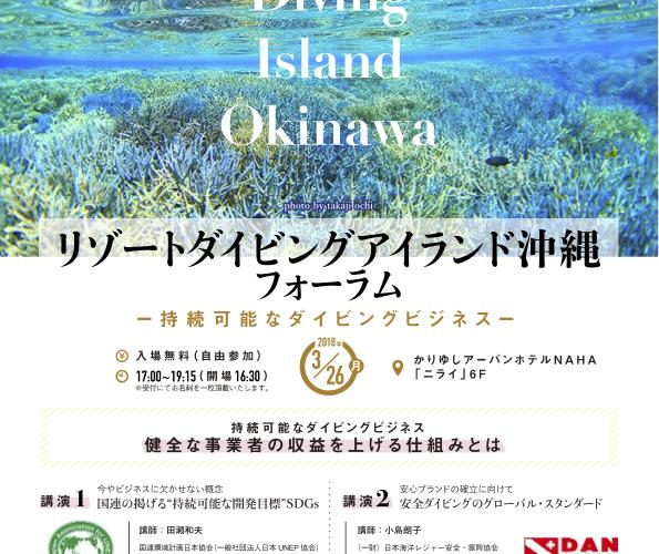 リゾートダイビングアイランド沖縄フォーラム開催
