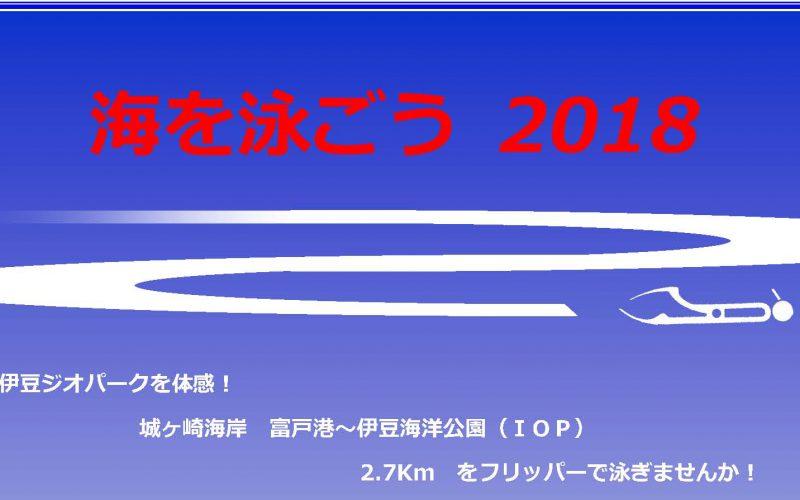 富戸〜IOPを泳ぐ「海を泳ごう 2018」参加ショップ募集中