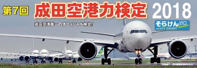 成田空港力検定「そらけん」