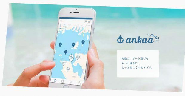 ボート遊び、海遊び情報共有アプリ「ankaa map」
