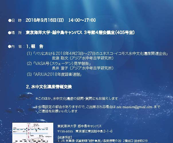 2018年度アジア水中考古学研究所・水中文化遺産研究報告会