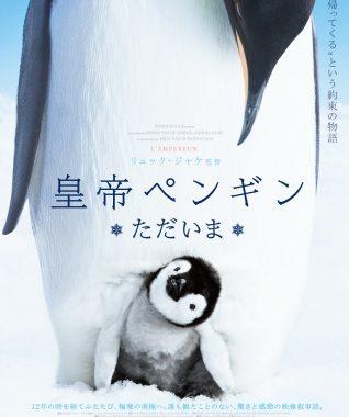 映画「皇帝ペンギン ただいま」