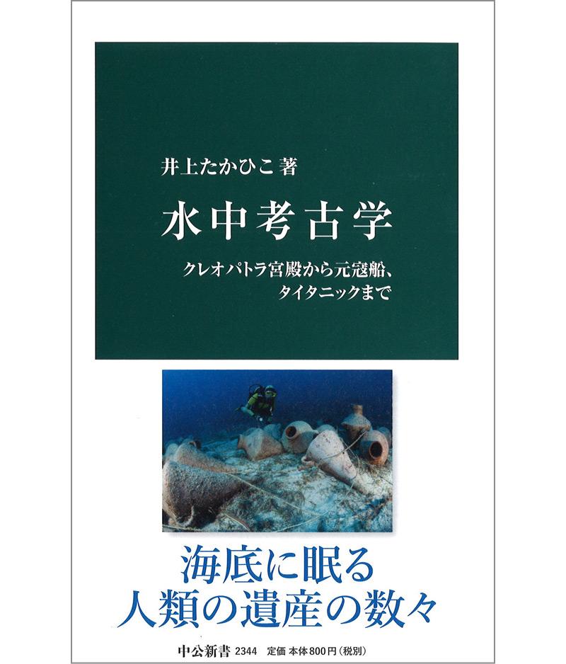 世界の海の探検に迫る新書「水中考古学」発売中