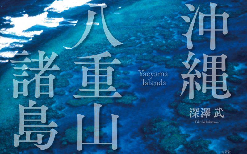 深澤武写真集「沖縄・八重山諸島」発売&写真展を来年2月開催