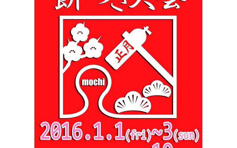 三が日開催!伊豆海洋公園で新春餅つき大会