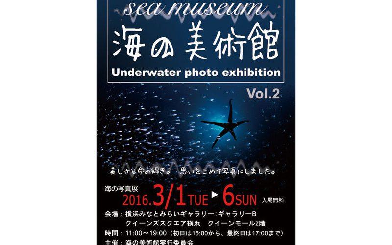 3/1から 横浜で「海の美術館」が開催