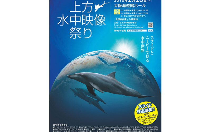 2/20 スライドとムービーで見る水中世界「上方水中映像祭り」