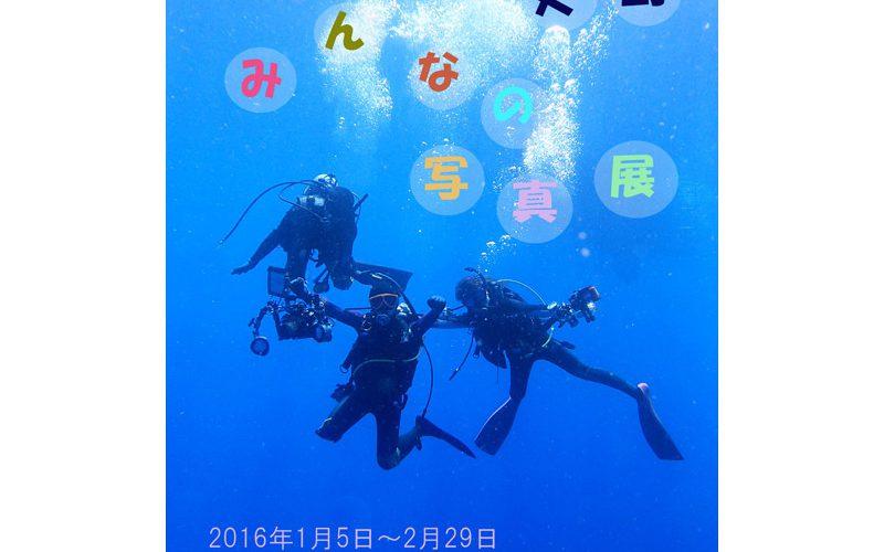 「八丈島みんなの写真展」溝の口のFU-KUで開催中。2/29まで