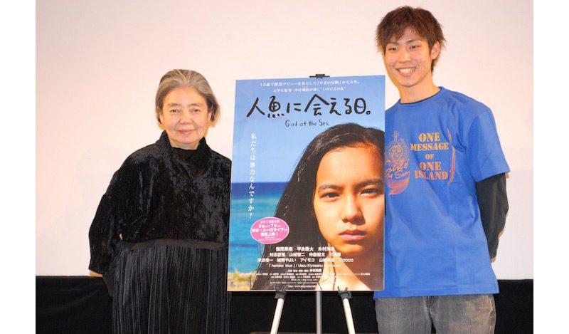 映画『人魚に会える日。』公開記念イベント開催