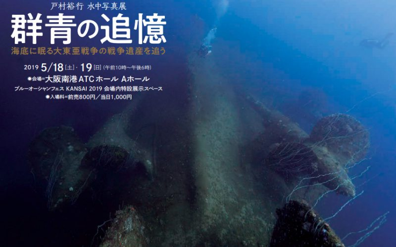 5/18、19 戸村裕行水中写真展「群青の追憶」を大阪で開催