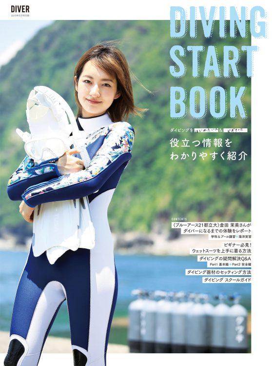 DIVER9月号 別冊付録 DIVING START BOOK