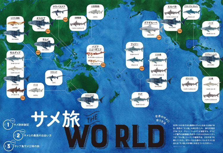DIVER9月号 サメ旅THE WORLD