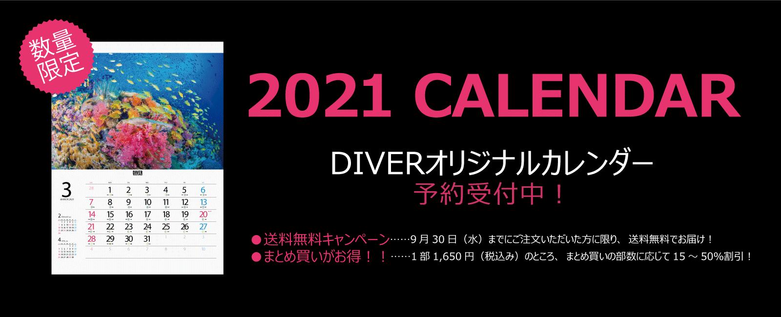 2021 大安 カレンダー
